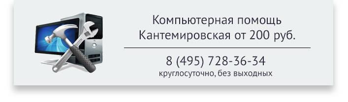Компьютерная помощь Кантемировская