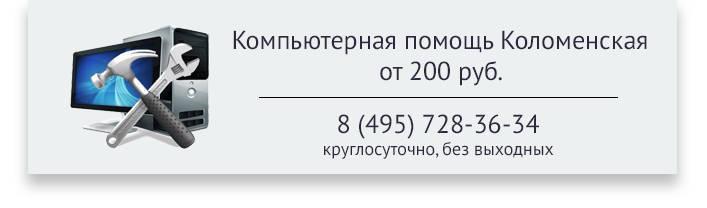 Компьютерная помощь Коломенская