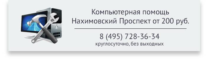 Компьютерная помощь Нахимовский проспект