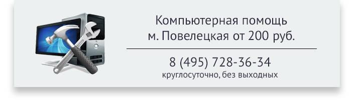 Компьютерная помощь Павелецкая
