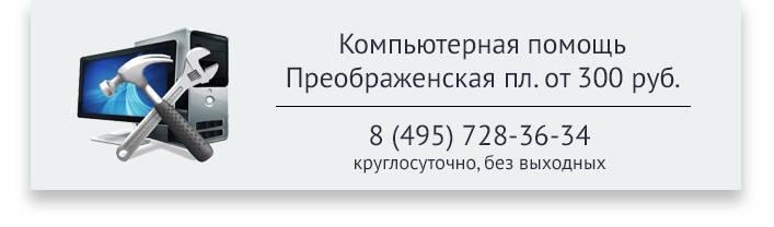 Компьютерная помощь Преображенская площадь