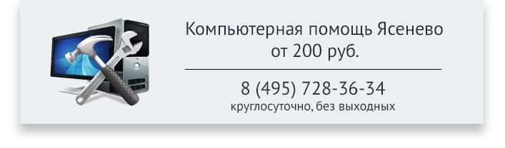 Компьютерная помощь Ясенево