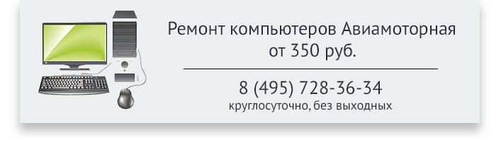Ремонт компьютеров Авиамоторная