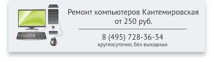 Ремонт компьютеров Кантемировская