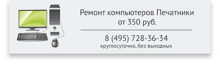 Ремонт компьютеров Печатники