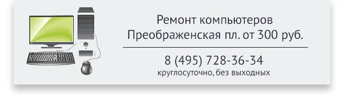 Ремонт компьютеров Преображенская площадь