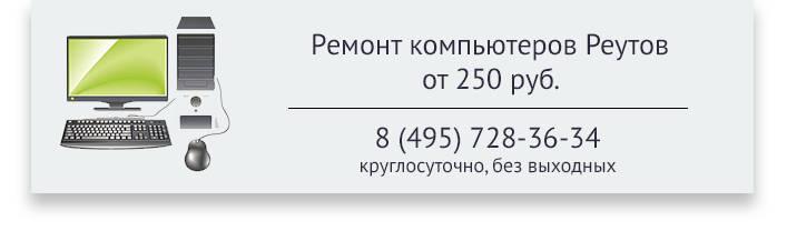 Ремонт компьютеров Реутове