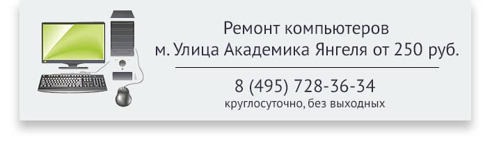Ремонт компьютеров Улица Академика Янгеля