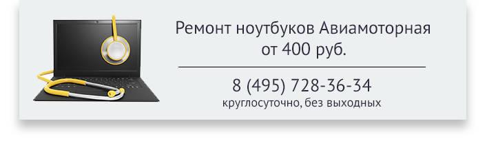Ремонт ноутбуков Авиамоторная
