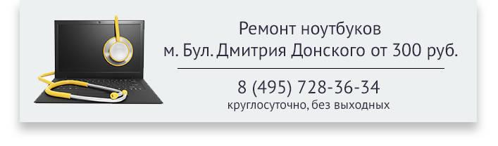 Ремонт ноутбуков Бульвар Дмитрия Донского