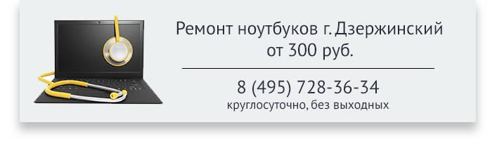 Ремонт ноутбуков Дзержинский