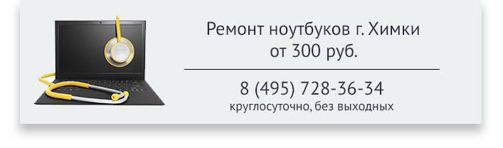 Ремонт ноутбуков Химки