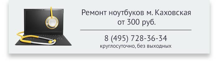 Ремонт ноутбуков Каховская