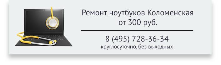 Ремонт ноутбуков Коломенская