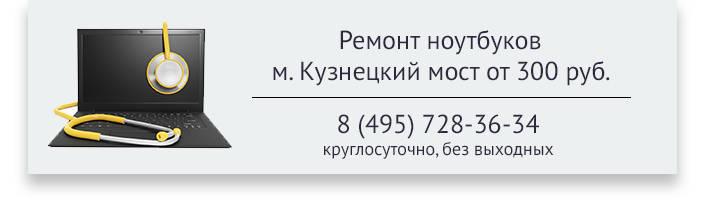 Ремонт ноутбуков Кузнецкий Мост