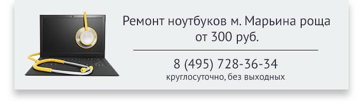 Ремонт ноутбуков Марьина Роща