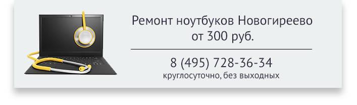 Ремонт ноутбуков Новогиреево