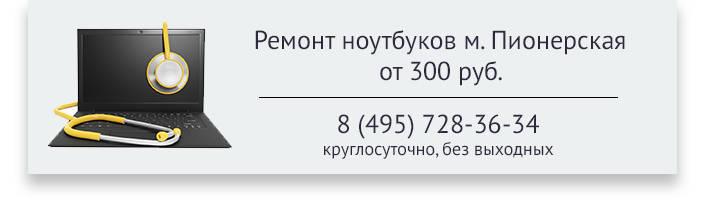 Ремонт ноутбуков Пионерская