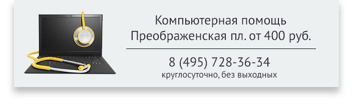 Ремонт ноутбуков Преображенская площадь