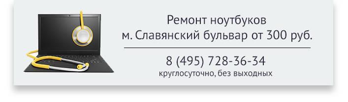 Ремонт ноутбуков Славянский бульвар