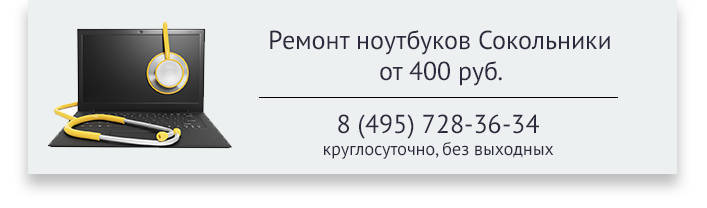Ремонт ноутбуков Сокольники