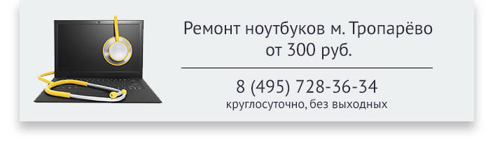 Ремонт ноутбуков Тропарёво