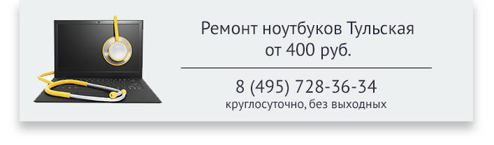 Ремонт ноутбуков Тульская
