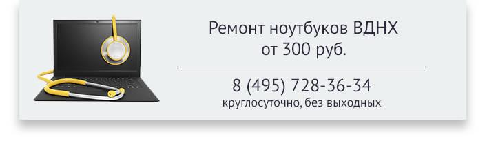 Ремонт ноутбуков ВДНХ